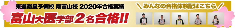 富山大学医学部合格
